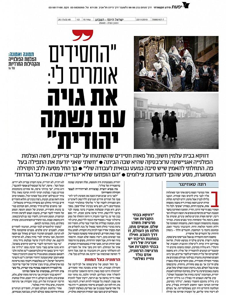 Bracha-exhibition-Israel-Hayom-str1-2211.jpg